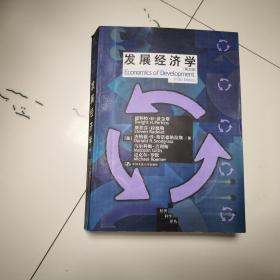 发展经济学(第五版)