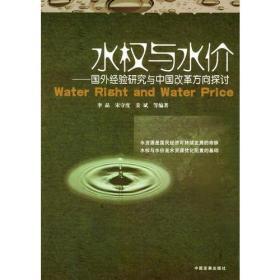 水权与水价:国外经验研究与中国改革方向探讨