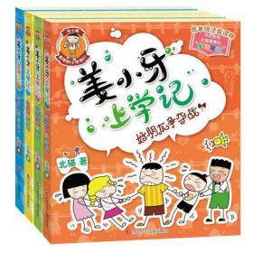 全套4册注音拼音版姜小牙上学记
