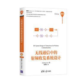 清华开发者书库:无线通信中的射频收发系统设计