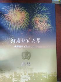 河南师范大学本科教学工作水平评估纪念(2006.11.19-24)邮票册