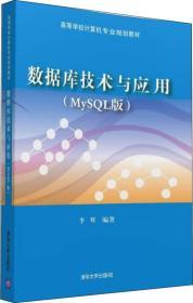 数据库技术与应用(MySQL版)/高等学校计算机专业规划教材
