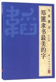 大家墨宝:郑簠隶书最美的字