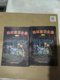 格林童话全集(上下)   世界童话经典丛书-