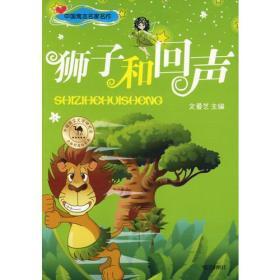中国寓言名家名作——狮子的回声