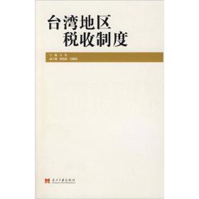 台湾税收制度