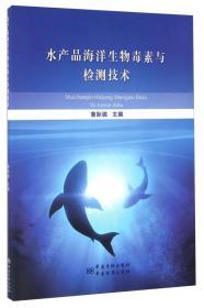 水产品海洋生物毒素与检测技术