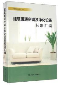 建筑暖通空调及净化设备标准汇编
