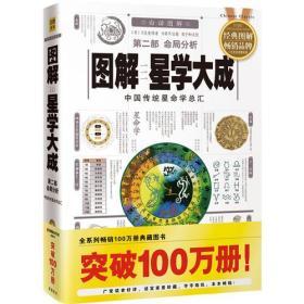 图解星学大成.第2部:命局分析(四库全书白话图解·术数)