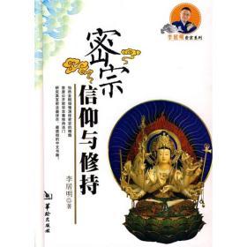 正版图书 密宗信仰与修持 李居明 华龄
