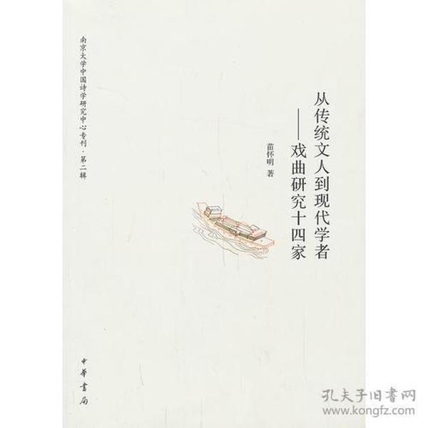 南京大学中国诗学研究中心专刊·第2辑:从传统文人到现代学者.戏曲研究十四家