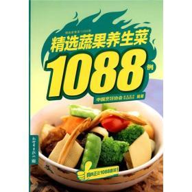 精选家常菜1088例:精选蔬果养生菜1088例
