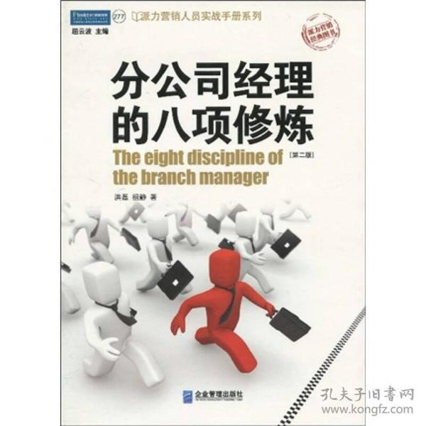 分公司经理的八项修炼:区域经理实战工具书(第二版)