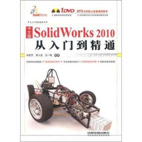 送书签lt-9787113119904-中文版SolidWorks 2010从入门到精通 (附光盘)
