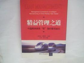 """精益管理之道——中国高铁装备""""智""""造的管理基石"""