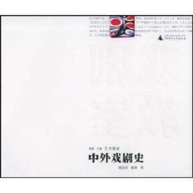 中外戏剧史刘彦君廖奔广西师范大学出版社9787563352197