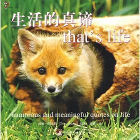 生活的真谛——动物人生