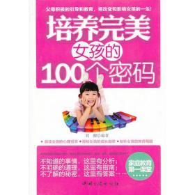 培養完美女孩子的100個密碼