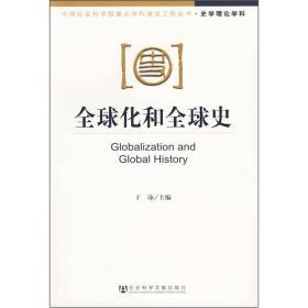 全球化和全球史