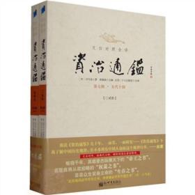 文白对照全译资治通鉴(第7辑·五代十国)(全2册)
