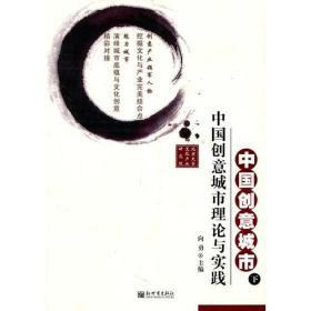 中国创意城市(下):中国创意城市理论与实践