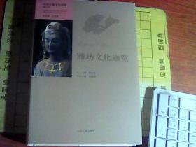 山东区域文化通览  潍坊卷   未阅