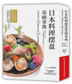 日本料理摆盘基础事典