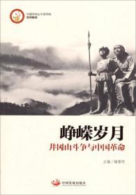 峥嵘岁月:井冈山斗争与中国革命