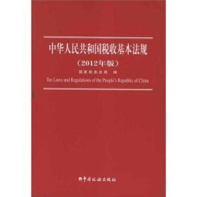 中华人民共和国税收基本法规(2012年版)