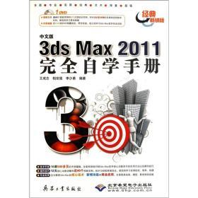 中文版3ds max 2011完全自学手册