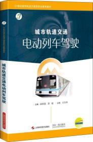 城市轨道交通电动列车驾驶