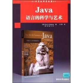 国外计算机科学经典教材:Java语言的科学与艺术