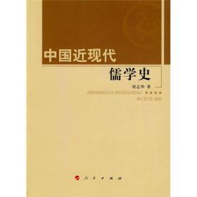 中国近现代儒学史