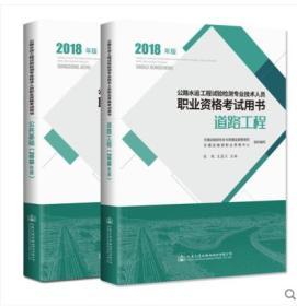 2018年公路水运工程试验检测专业技术人员职业资格考试用书 桥梁隧道工程+公共基础(2018年版)