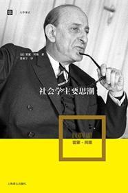 社会学主要思潮(大学译丛  全一册)