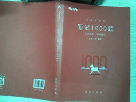 公务员考试:面试1000题(工作实务现场模拟)
