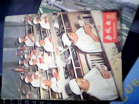 无线电》杂志1966年10月【十七周年国庆号,封面彩色老照片漂亮,大家都读红宝书