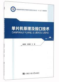 单片机原理及接口技术 曲明哲 哈尔滨工程大学出版社 9787566112637