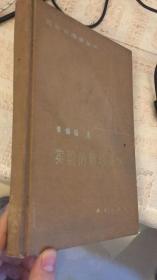 试验物理学丛书——试验的数学处理 李惕碚 精装本
