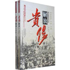 贵阳解放1949.11.15(上下册)全