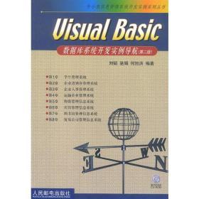 visuaL Basic数据库系统开发实例导航