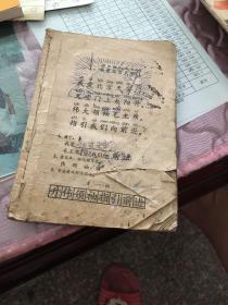 浙江省小学试用课本语文第二册