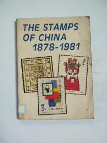 ESTAMPILLAS DE CHINA 1878-1981