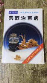 茶酒治百病  (修订本)