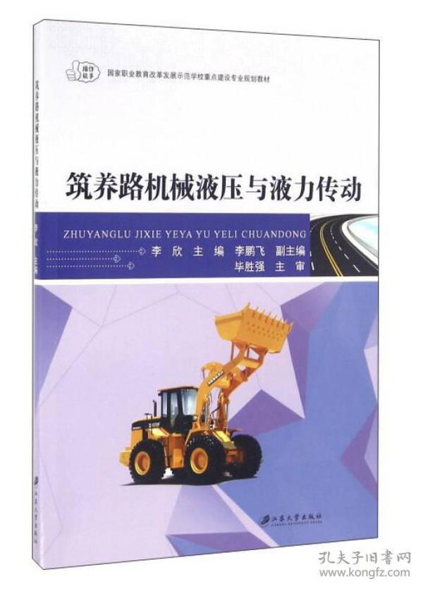 筑养路机械液压与液力传动
