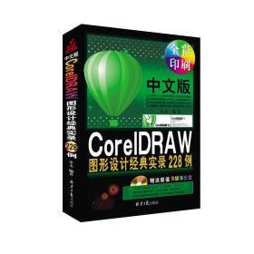 中文版CoreIDRAW图形设计经典实录228例