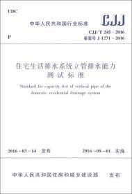中华人民共和国行业标准城镇污水处理厂臭气处理技术规程CJJT243-2016备案号J127
