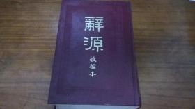 《辞源》改编本