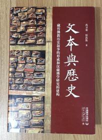 文本与历史:藏传佛教历史叙事的形成和汉藏佛学研究的建构 9787802538931