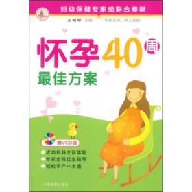 怀孕40周最佳方案